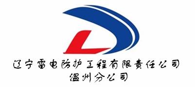 辽宁雷电防护工程有限责任公司温州分公司